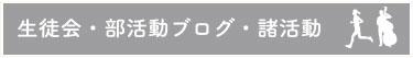 生徒会・部活動ブログ・諸活動
