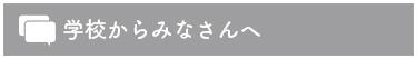 お知らせ 学校ブログ