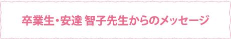 卒業生・安達 智子先生からのメッセージ