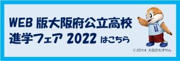 WEB版大阪府公立高校進学フェア2022